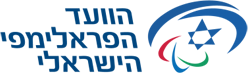 הועד הפראלימפי הישראלי